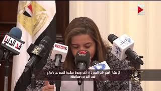 كل يوم - الإسكان تفتح باب الحجر لـ 18 ألف وحدة سكنية للمصريين بالخارج في أكثر من محافظة