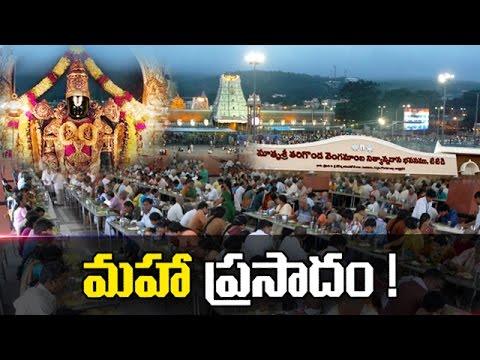 Maha Prasadam - Bhakthi TV Special Program on TTD Nitya Annadanam   Part 01