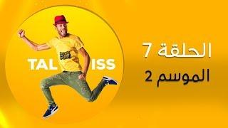 #Taliss - (السؤال اللي كايحرج الدريات (موسم 2 - الحلقة 7