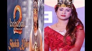 বাহুবলীর সেটে হবে শাকিব ববির  নোলক বিষণ খুশি অপু বিশ্বাস !Shakib khan !Latest Bangla News!