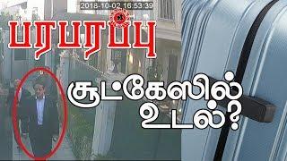 சவுதி தூதரகக் கொலை உடல் சவுதிக்கு விமானத்தில் சென்று விட்டதா? |  Saudi Embassy Incident