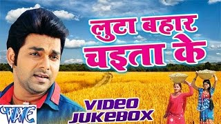 Luta Bahar Chait Ke - Pawan Singh - Video Jukebox - Bhojpuri Hot Songs 2016 New
