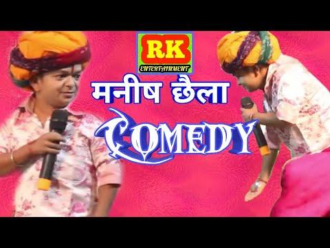 Xxx Mp4 Latest Rajasthani Comedy मनीष छैला की मस्त कॉमेडी ।। 3gp Sex