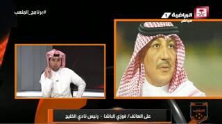 مداخلة رئيس الخليج فوزي الباشا قبل مباراة الفتح وصراع البقاء في دوري جميل  #برنامج_الملعب