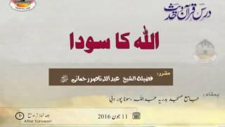 allaah ka sauda ,By Shaikh Abdullah Nasir Rehmani