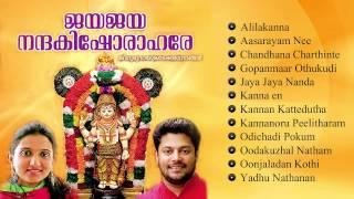 ജയജയ നന്ദകിഷോരാ ഹരേ   JAYA JAYA NANDA KISHORA HARE   Hindu  Devotional Songs Malayalam