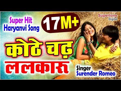 Xxx Mp4 Superhit Haryanvi Song Kothe Chad Lalkaru कोठे चढ़ ललकारु Surender Romio 3gp Sex