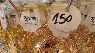 ১৫০/- টাকা ইন্ডিয়ান ঝুমকা দুল | আন্তর্যাতিক বানিজ্যমেলা-২০১৮ | Dhaka International Trade Fair-2018