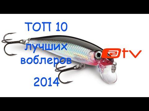 топ 10 лучших воблеров на судака 2015
