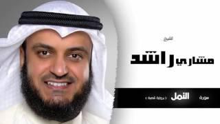 سورة النمل برواية شعبة | بصوت القارئ الشيخ مشارى بن راشد العفاسى