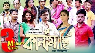 Kanamachi | Full EP | Bangla Natok 2018 | Niloy | Shahnaz Sumi | Biddut | Sabbir Arnob | Irin Afrose