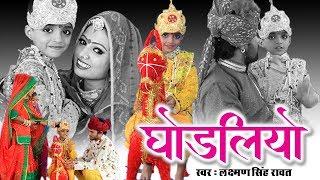 Godaliyo - घोड़लियो || Remix Song || New Ramdevji Song || Latest Rajasthani Song 2018