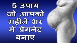 pregnancy tips in hindi for fast get pregnant video  conceive week by week
