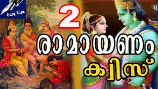 രാമായണം ക്വിസ്സ് - 2 | Ramayana  Quiz | Indian Epic Quiz | Valmiki Ramayana Quiz with Answers