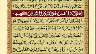 Quran-Para 24/30-Urdu Translation
