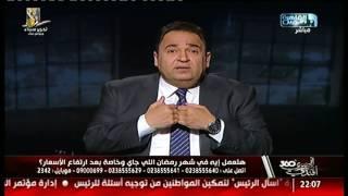 محمد على خير يتقدم لرئيس الوزراء بإقتراحات لمواجهة الغلاء فى رمضان!