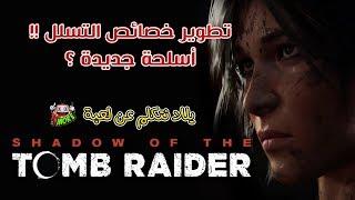 تقرير: معلومات جديدة عن لعبة شادو اوف ذا تومب رايدر - Shadow of The Tomb Raider
