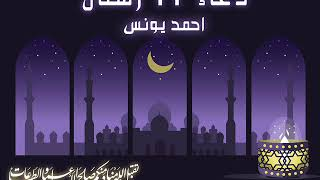 دعاء 11 رمضان مع احمد يونس