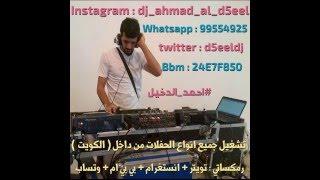 نور الزين مايرجع بعد ريمكس Dj ahmad al d5eel Funky Remix 2014