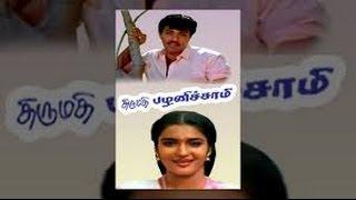 Thirumathi Palanisamy-திருமதிபழனிச்சாமி-Sathyaraj,Sukanya,Goundamani,Super Hit Tamil Full H D Movie