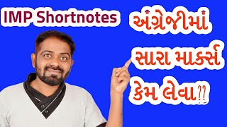 How to Score Good Marks in English | Online Tutoring | Gujarat Education News | Exam tips