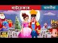 নাটক্ৰেকাৰ | The Nutcracker Story in Assamese | Assamese Fairy Tales