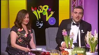 برنامه ویژه نوروز ۱۳۹۷ - قسمت پنجم