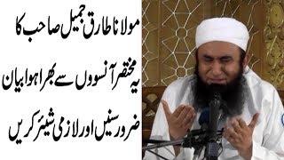 Mulana Tariq Jameel Saib Most Emotional Cryful Bayan 2018