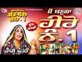 Hero No 1 (Full Movie)   New Punjabi Movies   Punjabi Comedy Movies 2018