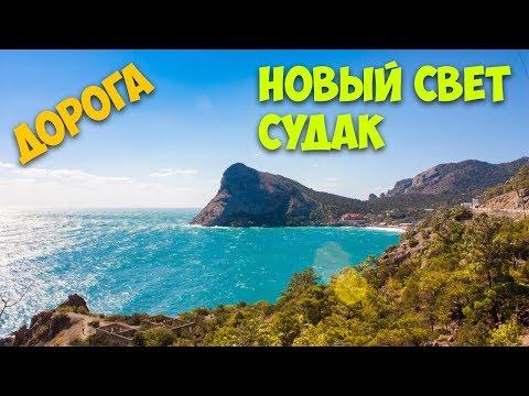 Туры в крым новый свет 2018 из москвы с перелетом