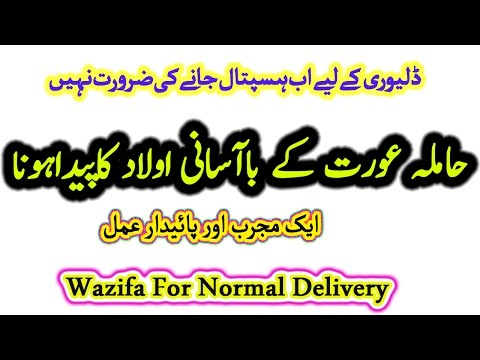 Xxx Mp4 Best Wazifa For Normal Delivery حاملہ عورت کے باآسانی اولاد پیدا ہونا 3gp Sex