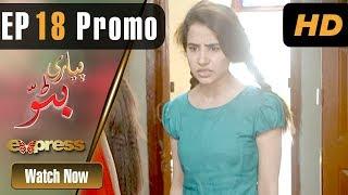 Pakistani Drama | Piyari Bittu - Episode 18 Promo | Express Entertainment Dramas | Sania Saeed