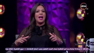 عيش الليلة - إيمي سمير غانم: ( اهدوا عليا أنا لسه مستجدة في الجواز وجاية زيارة .. احنا عيلة مظلظة )