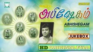 Unnikrishnan   Abhishegam   Full Songs   Tamil Devotional songs