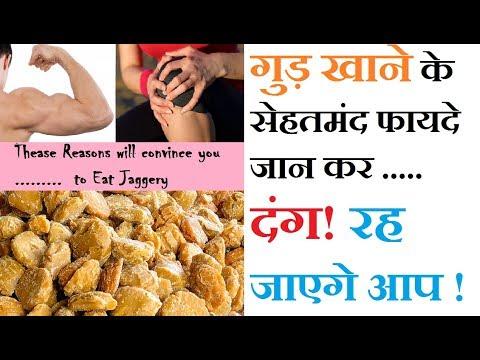 गुड़ खाने के सेहतमंद फायदे जान कर दंग ! रह जाएगे आप | Amazing Health Benefits of Eating jaggery