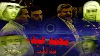 فواصل من مشوار فنان العرب : محمد عبده ...5