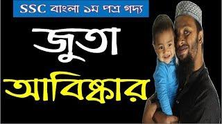 জুতা আবিষ্কার-রবীন্দ্রনাথ ঠাকুর- Juta Abishkar-Rabindranath Tagore