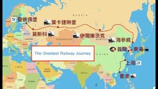 Trans-Siberian Railway  西伯利亞鐵路 @2017