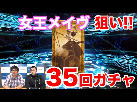 【Fate/Grand Order】期間限定「イ・プルーリバス・ウナムピックアップ2召喚」女王メイヴ狙いで35回チャレンジ!!【ほぼ最速ガチャ実況】