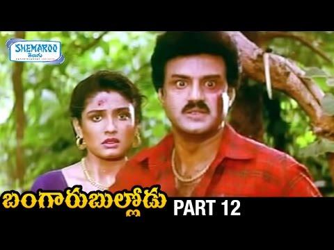 Bangaru Bullodu Telugu Full Movie | Balakrishna | Ramya Krishna | Part 12 | Shemaroo Telugu