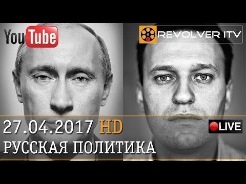 Тра� зит власти от Пути� а к Наваль� ому • Revolver ITV