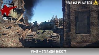 KV-1B - Стальной монстр - War Thunder