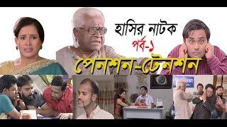Bangla Satire Natok । PENSION-TENSION । Part- 1 of 2