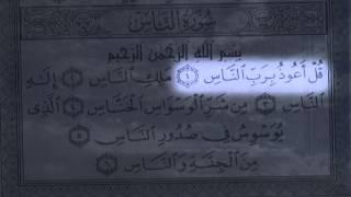 Священного Корана - Сура 114 АН-НАС - Quran In Russian- surat Alnass