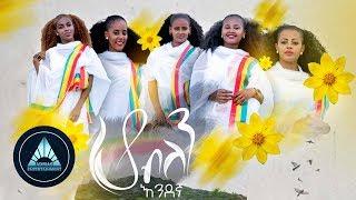 Endegna - Ho Belen | ሆ ብለን - New Ethiopian Music 2018