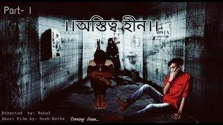Osstitto hin    A Horror short film    part- I    Sesh Kotha   