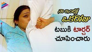 Tabu Tortured by Ghost | Naa Intlo Oka Roju Telugu Movie Scenes | Hansika | Telugu FilmNagar