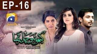 Kabhi Socha Na Tha Episode 16 uploaded on 24-08-2017 3650 views