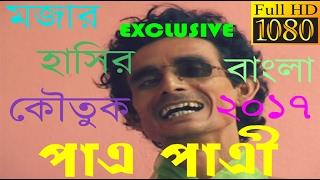 পাএ পাএী | নতুন বাংলা হাসির কৌতুক ২০১৭ | DESH BANDHU