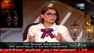 هنا القاهرة| جدل حول غلق الفيسبوك